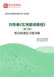 刘季春《实用翻译教程》(第3版)笔记和课后习题详解