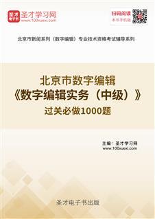 2017年北京市数字编辑《数字编辑实务(中级)》过关必做1000题