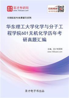 华东理工大学化学与分子工程学院601无机化学历年考研真题汇编