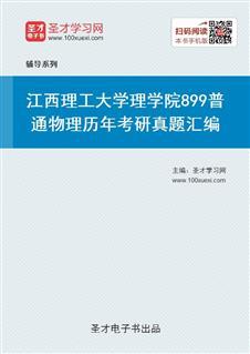 江西理工大学理学院《899普通物理》历年考研真题汇编