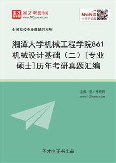 湘潭大学机械工程学院861机械设计基础(二)[专业硕士]历年考研真题汇编