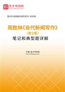 周胜林《当代新闻写作》(第2版)笔记和典型题详解