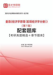 曼昆《经济学原理(宏观经济学分册)》(第7版)配套题库【考研真题精选+章节题库】