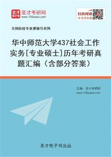 华中师范大学437社会工作实务[专业硕士]历年考研真题汇编(含部分答案)