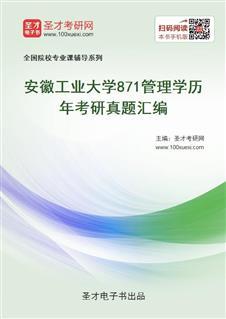 安徽工业大学871管理学历年考研真题汇编
