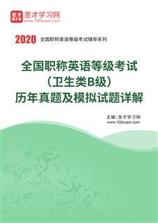 2020年全国职称英语等级考试(卫生类B级)历年真题及模拟试题详解