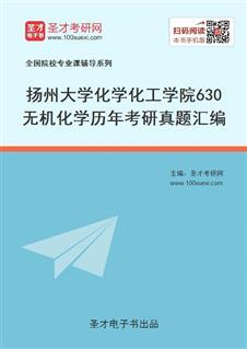 扬州大学化学化工学院《630无机化学》历年考研真题汇编