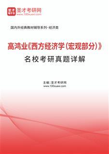 高鸿业《西方经济学(宏观部分)》名校考研威廉希尔|体育投注详解