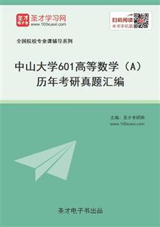 中山大学《601高等数学(A)》历年考研真题汇编