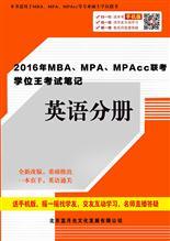 2016年MBA、MPA、MPAcc联考学位王考试笔记英语分册