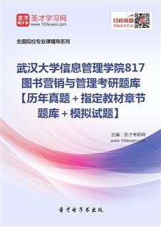 2021年武汉大学信息管理学院817图书营销与管理考研题库【历年真题+指定教材章节题库+模拟试题】