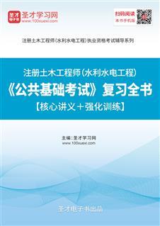 2019年注册土木工程师(水利水电工程)《公共基础考试》复习全书【核心讲义+强化训练】