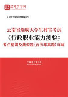 2020年云南省选聘大学生村官考试《行政职业能力测验》考点精讲及典型题(含历年真题)详解