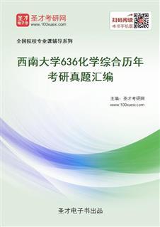 西南大学《636化学综合》历年考研真题汇编