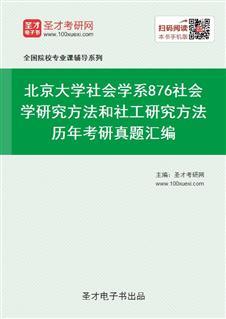 北京大学社会学系876社会学研究方法和社工研究方法历年考研真题汇编