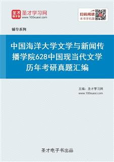 中国海洋大学文学与新闻传播学院《628中国现当代文学》历年考研真题汇编