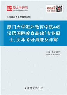厦门大学海外教育学院445汉语国际教育基础[专业硕士]历年考研真题及详解
