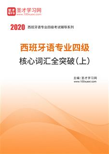 2020年西班牙语专业四级核心词汇全突破(上)