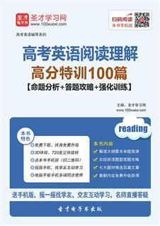2020年高考英语阅读理解高分特训100篇【命题分析+答题攻略+强化训练】