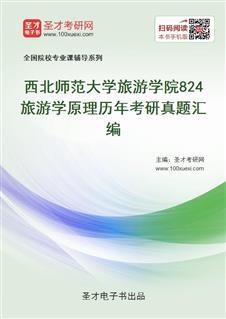 西北师范大学旅游学院824旅游学原理历年考研真题汇编