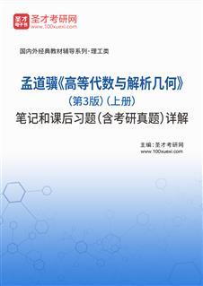 孟道骥《高等代数与解析几何》(第3版)(上册)笔记和课后习题(含考研真题)详解