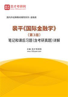 裴平《国际金融学》(第3版)笔记和课后习题(含考研真题)详解