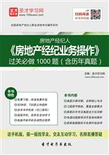 2018年房地产经纪人《房地产经纪业务操作》过关必做1000题(含历年真题)