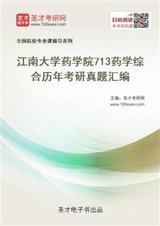 江南大学药学院713药学综合历年考研真题汇编