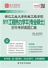 浙江工业大学机械工程学院911工程热力学Ⅱ[专业硕士]历年考研真题汇编