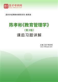 陈孝彬《教育管理学》(第3版)课后习题详解
