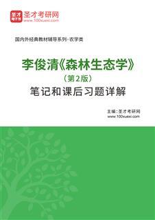 李俊清《森林生态学》(第2版)笔记和课后习题详解