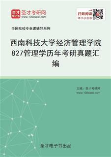 西南科技大学经济管理学院827管理学历年考研真题汇编