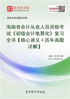 海南省会计从业人员资格考试《初级会计电算化》复习全书【核心讲义+历年真题详解】