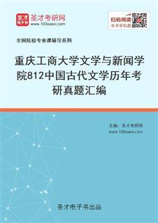 重庆工商大学文学与新闻学院《812中国古代文学》历年考研真题汇编