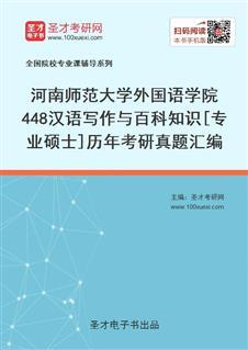 河南师范大学外国语学院《448汉语写作与百科知识》[专业硕士]历年考研真题汇编