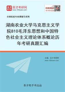 湖南农业大学马克思主义学院《810毛泽东思想和中国特色社会主义理论体系概论》历年考研真题汇编