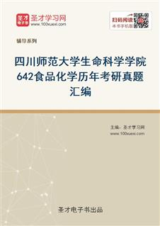 四川师范大学生命科学学院642食品化学历年考研真题汇编