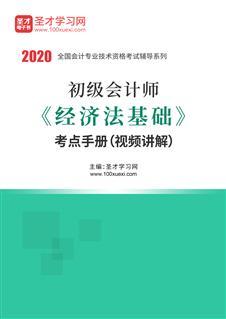2020年初级会计师《经济法基础》考点手册(视频讲解)