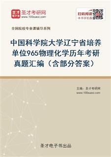 中国科学院大学辽宁省培养单位965物理化学历年考研真题汇编(含部分答案)