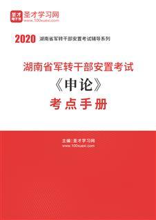 2020年湖南省军转干部安置考试《申论》考点手册