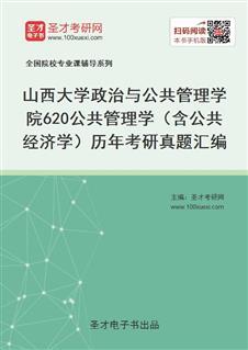 山西大学政治与公共管理学院《620公共管理学(含公共经济学)》历年考研真题汇编