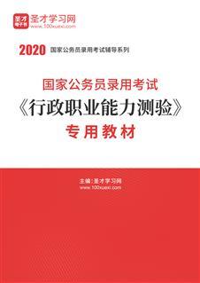 2020年国家公务员录用考试《行政职业能力测验》专用教材