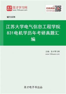 江苏大学电气信息工程学院《831电机学》历年考研真题汇编