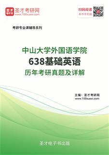 中山大学外国语学院《638基础英语》历年考研真题及详解