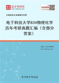 电子科技大学《834物理化学》历年考研真题汇编(含部分答案)