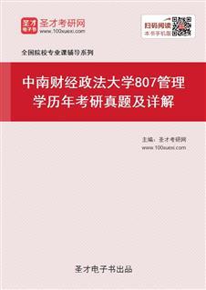 中南财经政法大学《807管理学》历年考研真题及详解