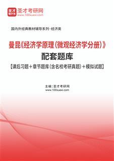 曼昆《经济学原理(微观经济学分册)》配套题库【课后习题+章节题库(含名校考研真题)+模拟试题】