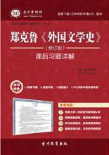 郑克鲁《外国文学史》(修订版)课后习题详解