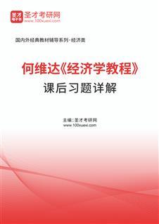 何维达《经济学教程》课后习题详解