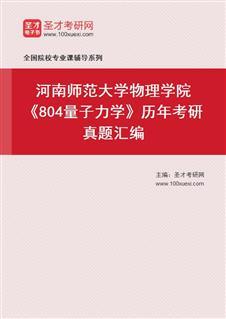 河南师范大学物理与电子工程学院《804量子力学》历年考研真题汇编